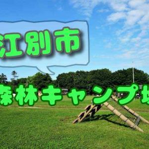 江別市森林キャンプ場|札幌から1時間以内でいけるキャンプ場!朝8時からチェックイン可!