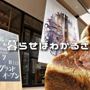 暮らせばわかるさ/札幌市/琴似に新オープン!岸本拓也氏プロデュースの高級食パン専門店!