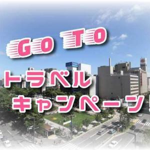Go To トラベルキャンペーン|7月22日スタート!旅行代の1/2が還元されるお得な制度!