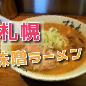 札幌で食べたい「味噌ラーメン」のおすすめ店!発祥店や町中の有名店も