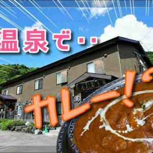 ONSEN食堂/札幌市/インドカレーが本当に美味しい!豊平峡温泉の食堂が侮れない!
