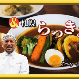 札幌らっきょ/札幌市/辛いものが苦手な方にもおすすめ!道産素材にこだわる無添加スープカレー