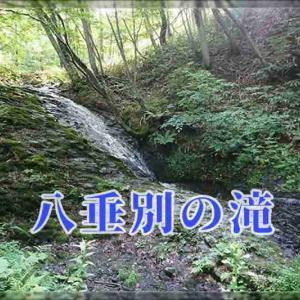 八垂別の滝|落差3m‥ちょっと小さい渓流爆!駐車場から徒歩1分はかなりお手軽!