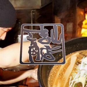 """創業者「関山芳美」さんに """"吉山商店"""" のラーメンの秘密について伺ってきました!"""