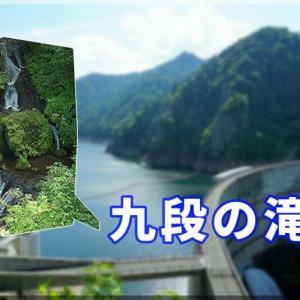 九段の滝|落差不明‥だけど大きくキレイな滝!歩く準備をして向かいましょう!
