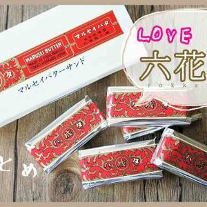 【まとめ】「六花亭」のお菓子を全種類食べた私がその魅力をご紹介します!