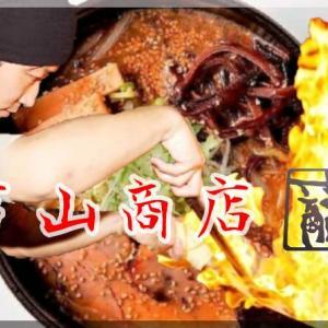 吉山商店 創成橋店/札幌市/味噌ラーメンのスタンダード!一番人気は焙煎ごまみそ!