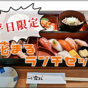 四季花まる 時計台店/札幌市/時計台のとなり!回らない回転寿司屋のお得なランチセット!