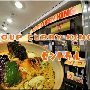 スープカレーキングセントラル/札幌市/「豚骨・鶏ガラ+和風ダシ」のWスープ!