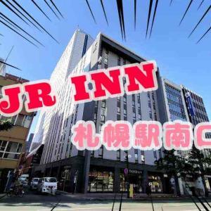 ホテル「JRイン札幌駅南口」が快適すぎた!カップルにもピッタリなおすすめの理由とは