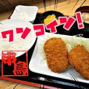 「串鳥」のランチがおすすめ!ワンコインで食べられるコロッケ定食がリーズナブルすぎた!