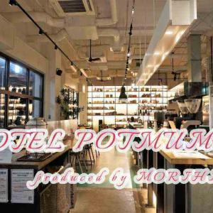 カフェで過ごす一夜「ホテル ポットマム」MORIHICO.ファンなら一度は泊まるべきホテル!