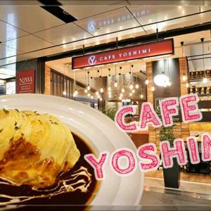 カフェヨシミ/札幌市/カジュアルな雰囲気が魅力的なカフェでハヤシソースのオムライス!