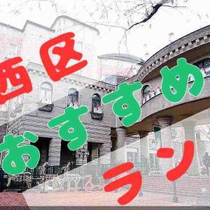 札幌おすすめランチ【西区編】地元グルメライター厳選の名店をご紹介
