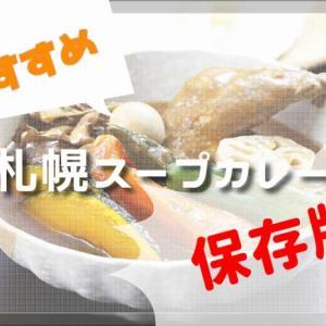 札幌市民が選ぶ「スープカレー」おすすめ店!美味しいお店だけを集めました!