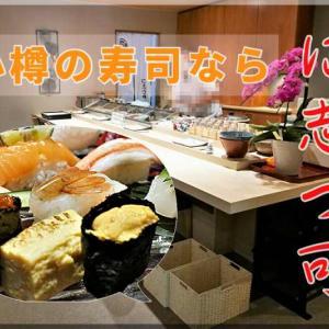 に志づ可/小樽市/確かな技術のお寿司屋さん!ちょっとした贅沢や接待にも