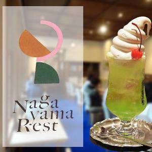 ナガヤマレスト/札幌市/クラシカルなカフェで喫茶ランチと自家製ショコラテリーヌを