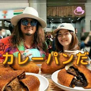 カレーパンだ。/札幌市/狸小路に新規オープン!岸本拓也さん初のカレーパン専門店!