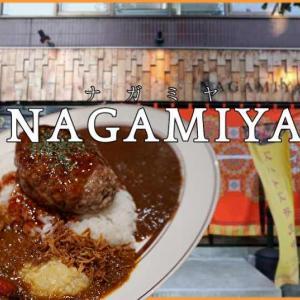さっぽろルーカレーNAGAMIYA(ナガミヤ)/札幌市/濃厚・コク旨・スパイシー!