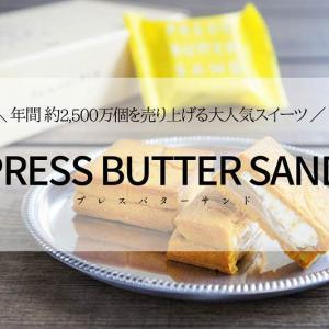お取り寄せも可能!北海道初上陸のプレスバターサンドが絶品だった
