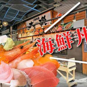 大磯/札幌市/二条市場で食べるお手頃海鮮丼!焼き魚などの一品料理も充実!