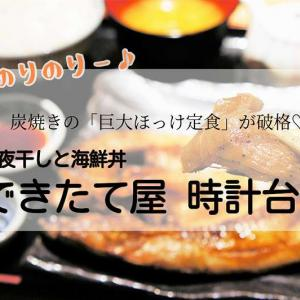 回転寿司花まるが運営!「できたて屋」の炭焼き魚ランチが絶品で高コスパすぎ