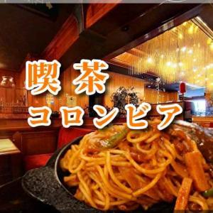 喫茶コロンビア/小樽市/シャンデリア輝くノスタルジックな昭和の喫茶店!