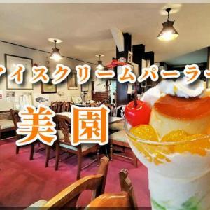 アイスクリームパーラー美園/小樽市/100年以上前に誕生した北海道初のアイスクリーム!