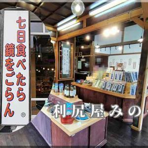 """小樽「利尻屋みのや」のお土産昆布がおすすめ!""""七日食べたら鏡をごらん""""?"""