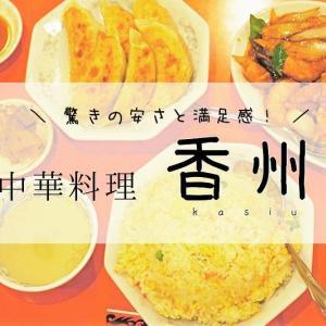 中華料理 香州/札幌市/エビがプリっ♪チャーハン&餃子で安くておいしい中華ランチ
