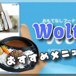 50回「Wolt(ウォルト)」を利用したわたしが選ぶ おすすめグルメ(メニュー)