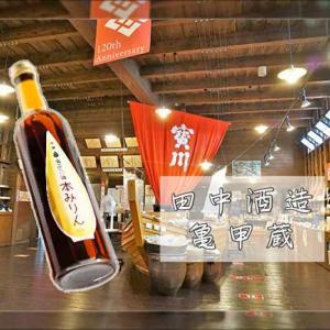 """小樽「田中酒造」の""""本みりん""""がおすすめ!亀甲蔵では工場見学も可能!"""
