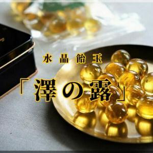 キラキラ輝く琥珀色の水晶飴玉「澤の露」!小樽で100年以上続く伝統の一品!