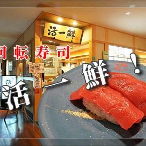 回転すし活一鮮/札幌市/中心部でおすすめのハイレベルな回転寿司!
