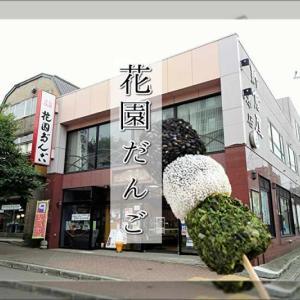 小樽新倉屋の「花園だんご」が美味い!「三色だんご」はお土産にもおすすめ!