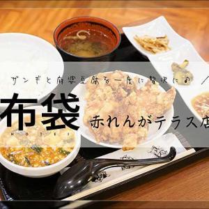 中国料理 布袋 赤れんがテラス店/札幌市/ザンギと麻婆が同時に♪一番人気のランチセットがおすすめ