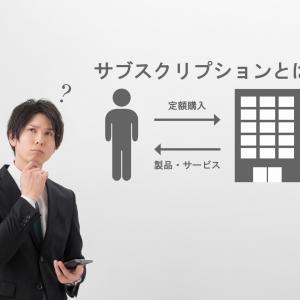 北海道・札幌でも利用可能!おすすめのサブスクリプション型サービス