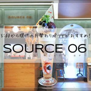 ソース06/札幌駅でシメパフェなら!ステラプレイスの穴場店で至福の夜を♡