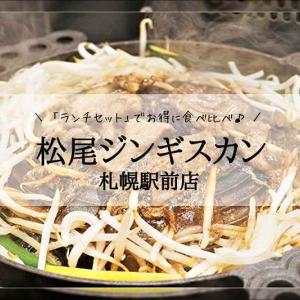 松尾ジンギスカン 札幌駅前店/ひとりランチにおすすめ!ランチ限定「食べ比べセット」