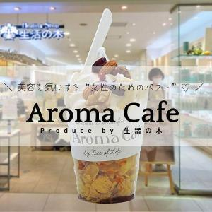 アロマカフェ 札幌パセオ店/女子力アップ♡札幌駅の穴場でマヌカハニーとベリーのパフェ