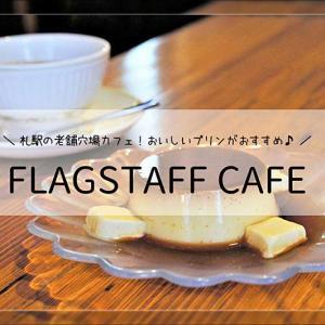 【札幌駅穴場カフェ】フラッグスタッフカフェ/おいしいプリンと自家焙煎コーヒーのセットが安い!