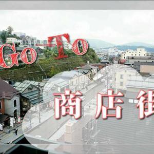 「Go To 商店街キャンペーン」の詳細と、小樽栄町通り商店街の取組みについて
