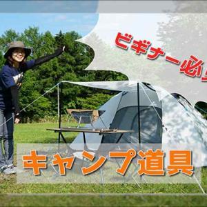 これだけあれば大丈夫!キャンプ初心者がそろえるべきおすすめのキャンプ道具まとめ