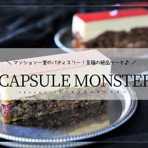 【札幌おすすめケーキ】カプセルモンスター/マンション一室にある秘密のケーキ店。カフェスペースでイートインも可