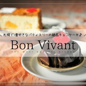 【札幌で1番おすすめ】ボンヴィバン/洋酒香る大人のケーキ「グラッパ」