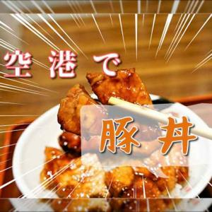 ドライブインいとう豚丼名人/千歳市/空港内の絶品豚丼はテイクアウトも可能