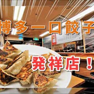 【福岡県】博多一口餃子発祥の店「宝雲亭」で一杯ひっかけてきました