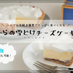 【ふらの雪どけチーズケーキ】Woltで配達可!ひとりで食べ切れる気軽でおいしいホールケーキ♡