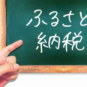 【ふるさと納税】北海道の自治体に寄付をして新型コロナ支援!お得な返戻品も!