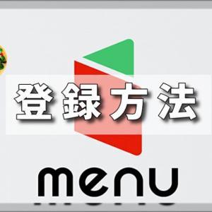 「menu(メニュー)」アプリの登録方法!支払やアカウント情報の設定方法などを解説
